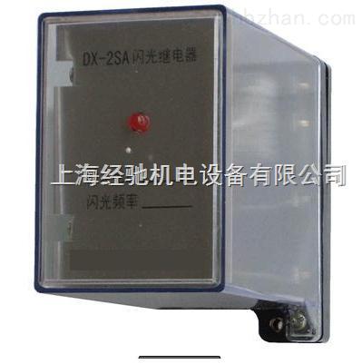 dx-2sa闪光继电器,dx-2sb闪光继电器