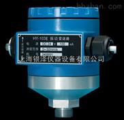 振動變送器,機械振動變鬆送器,HY-103E振動變送器