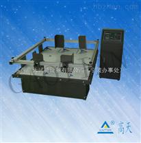 寧波高天 模擬汽車運輸振動台