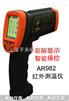 AR982红外线测温仪