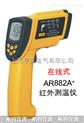 希玛AR882A+ 手持式在线式红外线测温仪
