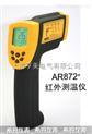 AR872+高温型红外测温仪