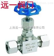 JJY1-16/25/40P/RJJY1-64/100/160/320P/R不锈钢卡套式针型阀