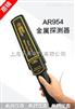 AR954手持式金屬探測器