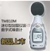 TM810M迷你型噪音计,数字式噪音计