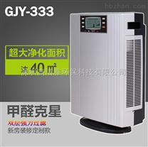 高洁雅空气净化器GJY-333双重过滤,高效除菌