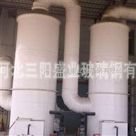 鹽酸廢氣處理吸收塔