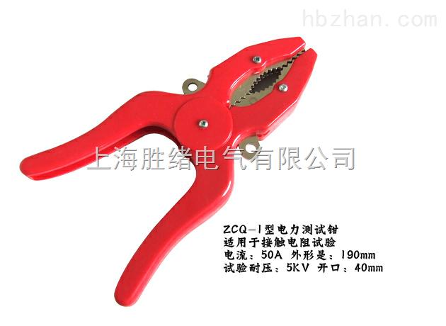 电力测试钳ZCQ-2型