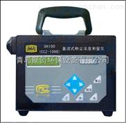 CCZ-1000直读式粉尘仪(β射线)
