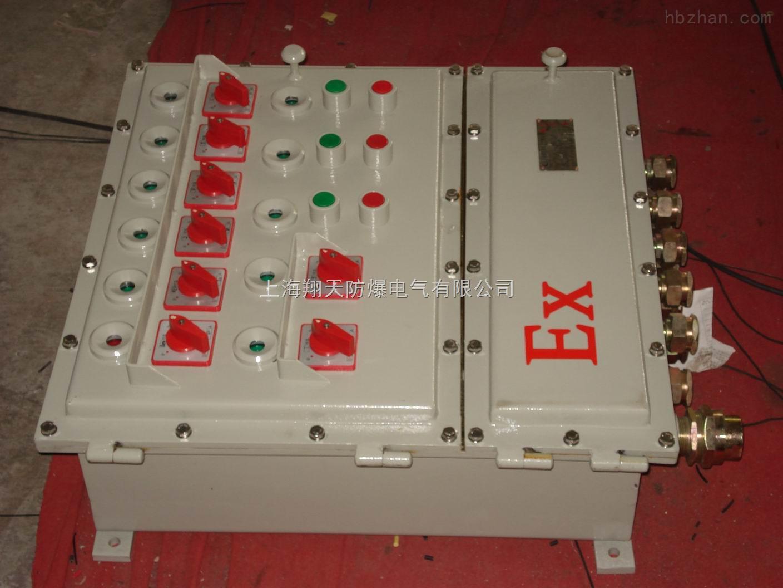 防爆控制箱/防爆控制箱厂家/专业生产防爆箱