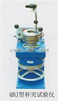 杯突試驗儀QBJ,杯突儀,中國zui大的杯突儀生產基地