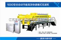 压滤机-星鑫高压隔膜压滤机