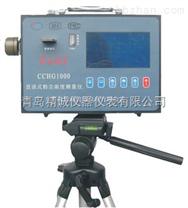 CCHG1000粉塵儀
