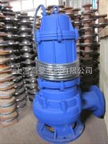 WQ/S型带刀切碎式潜污泵/带刀切碎式潜水排污水泵