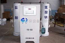 YX四川二氧化氯发生器厂家直销 价格好商量