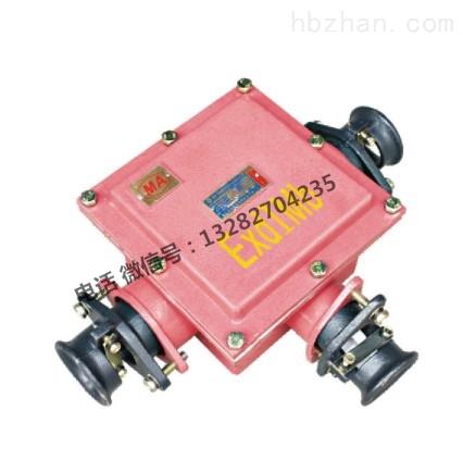 bhd2-200/1140-3g 低压矿用隔爆型接线盒