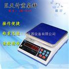 巨天電子桌稱15kg計重電子秤塑膠行業專用檢重報警秤
