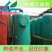 广州机械过滤器 价格优惠
