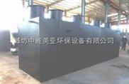 高效低能耗生活污水处理设备