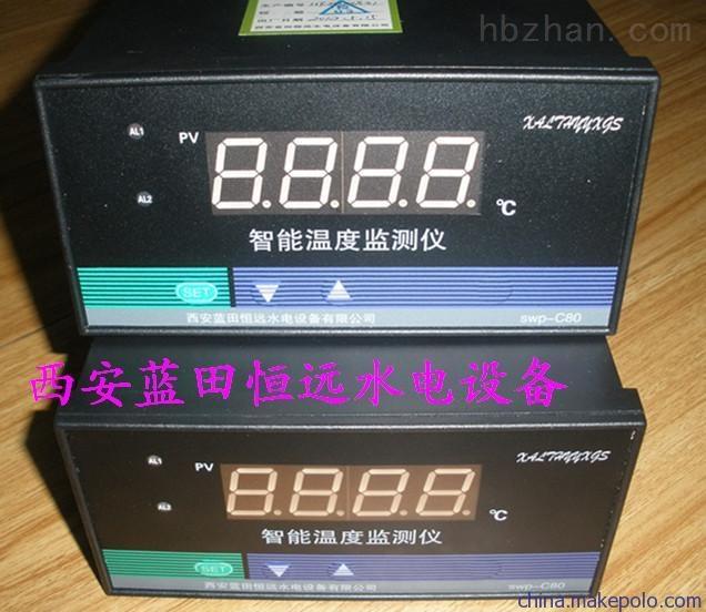 【恒远水电站】智能数显温度监测仪XMZ-5-H-L-X-N-N-21万能输入