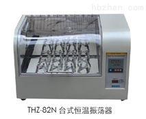 THZ-82A台式恒溫振蕩器