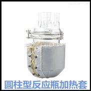圓柱型反應瓶加熱套O581/O571/O573/O577/O579