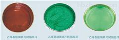 上纬(上海)树脂