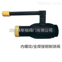 单侧内螺纹钢制全焊接球阀