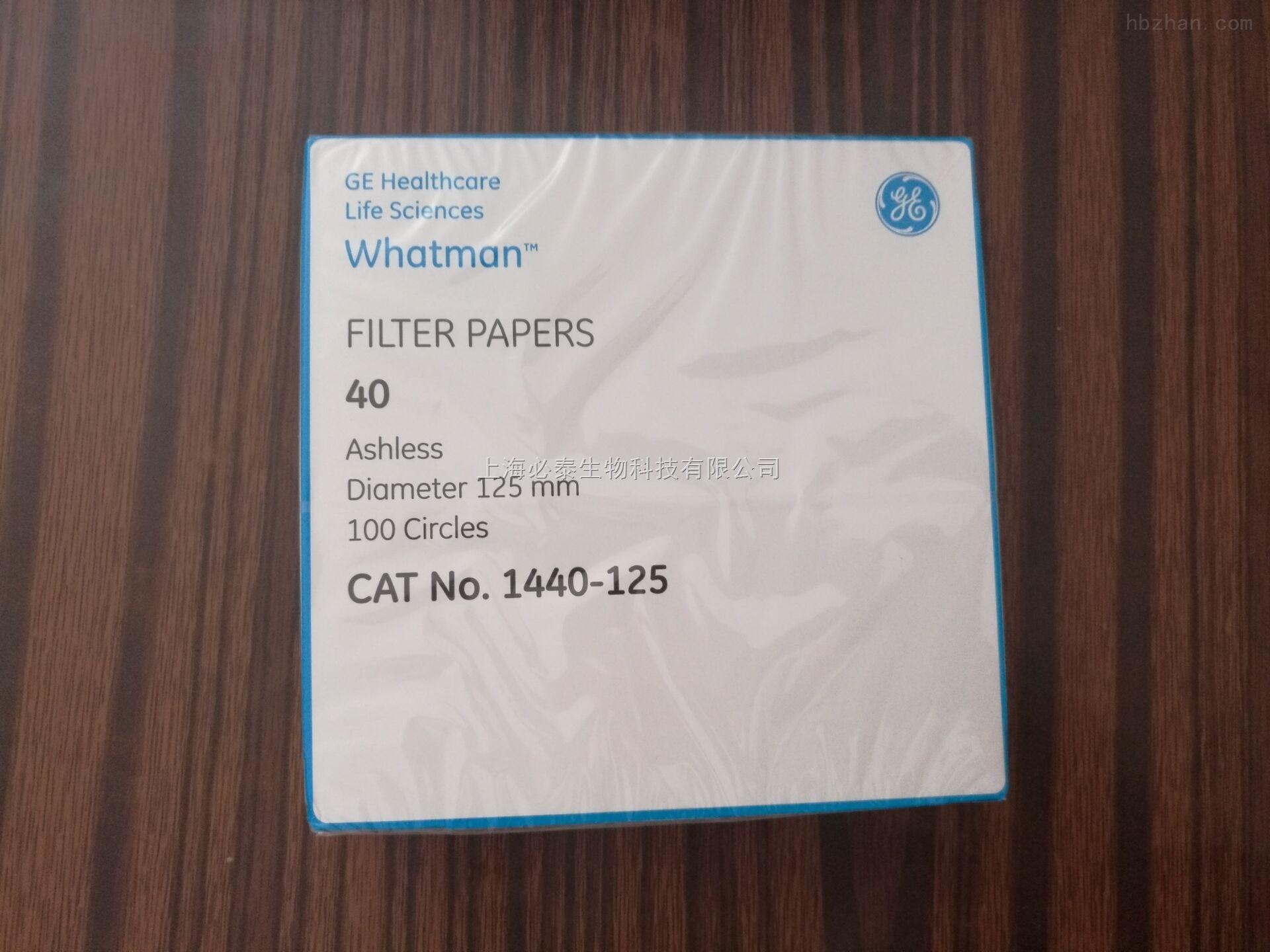 whatman/沃特曼Grade40无灰级定量滤纸