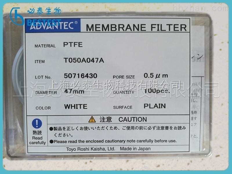 东洋Advantec 疏水性Hydrophobic PTFE滤膜孔径0.5um