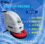 S510B-江陰工業洗地機廠家  千萬別錯過優尼斯