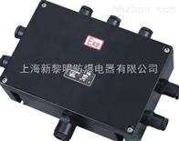 BJX8030防爆防腐接線盒