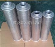 TZX2.BH-630*20*网式过滤器芯等设备液压油滤芯
