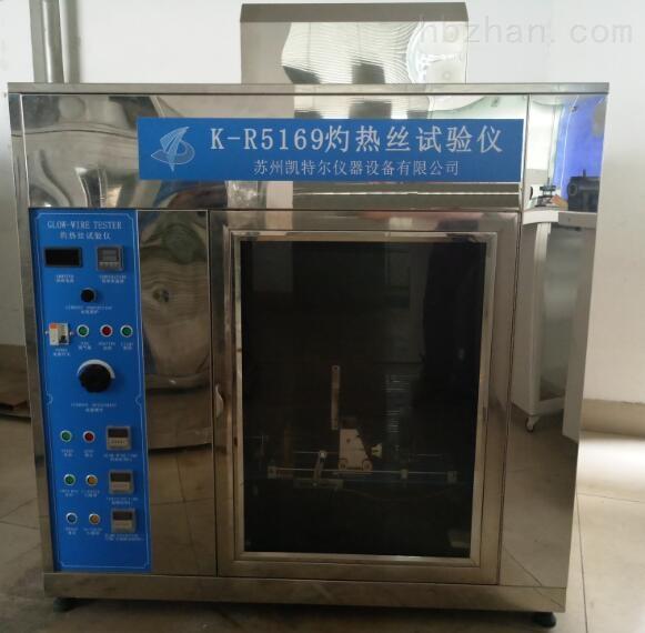 灼热丝试验机