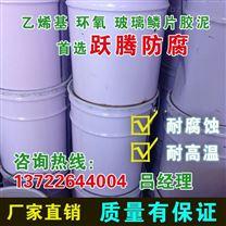 环氧玻璃鳞片胶泥介绍用法  生产厂家批发采购