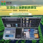 恒美HM-TYC土壤微量元素测定仪报价