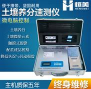 HM-TYB-恒美HM-TYB土壤养分测试仪价格