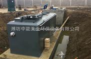 一體化屠宰廢水處理地埋裝置betway必威手機版官網