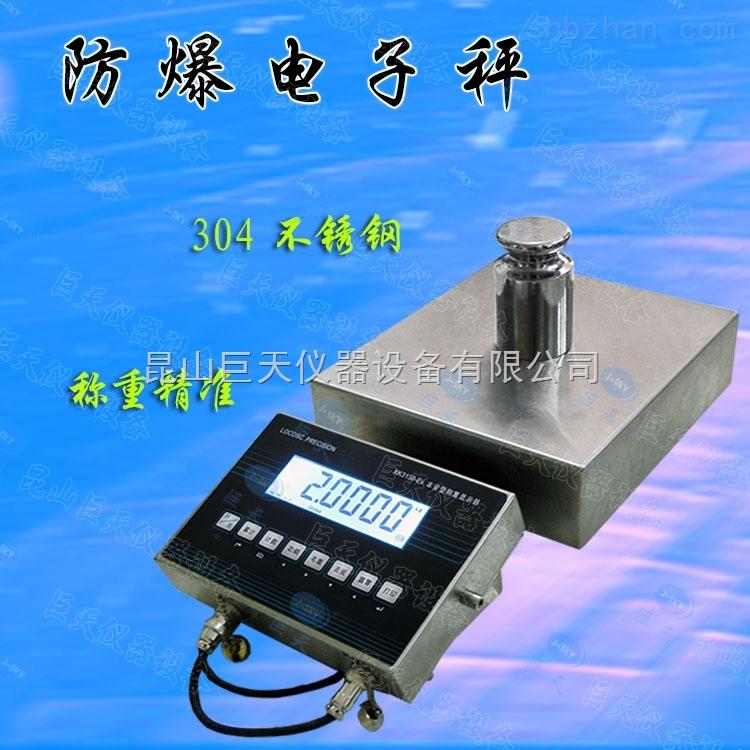 朗科XK3150-EX-150KG电子防爆台秤本安型