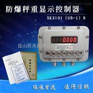 宏力XK3101-EX防爆秤供应