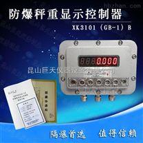 宏力XK3101-EX防爆秤
