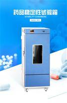 藥品穩定試驗箱/強光照試驗箱