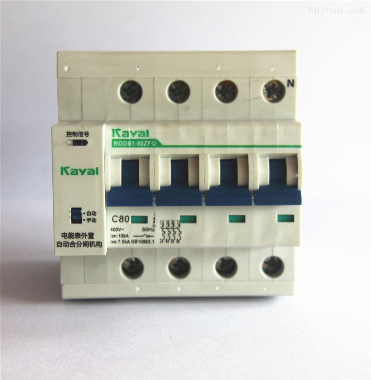 智能费控电能表外置断路器