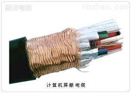 JYJVP JYJVP计算机电缆