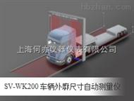 SV-WK200 车辆外廓尺寸自动测量仪