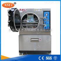 IC磁鐵pct老化試驗箱