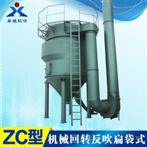 zc回转反吹布袋除尘器除尘效率高河北环保