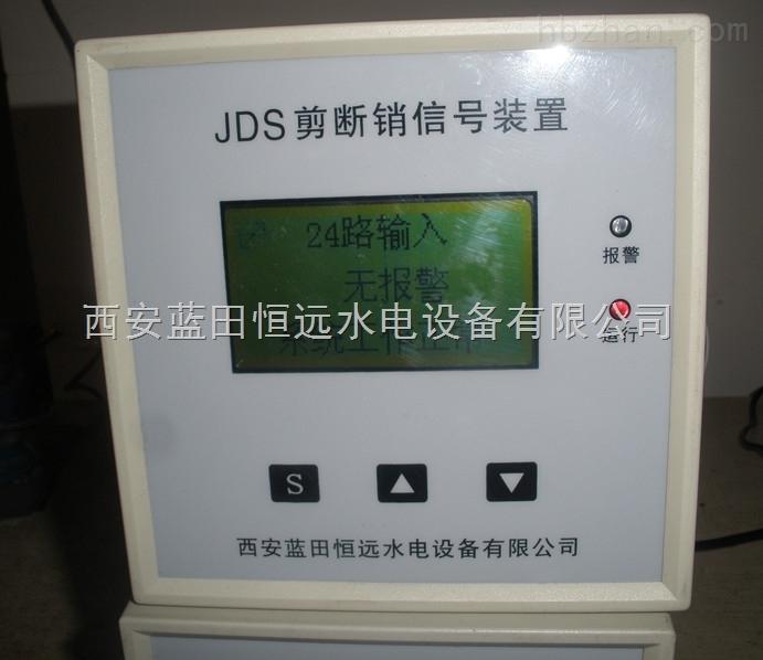 24路监测信号JDS剪断销信号装置技术原理
