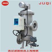 JQ-ICM2Y-CS-飓祺供应全自动刷式过滤器厂家