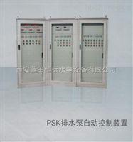 PSK集水井排水系统PSK排水泵自动控制装置